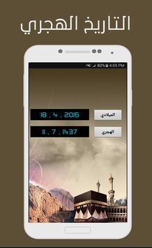 إتجاه القبلة - Qibla screenshot 1