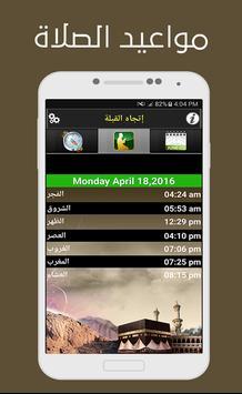 إتجاه القبلة - Qibla screenshot 2