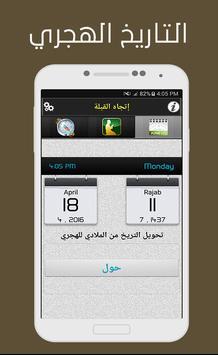 إتجاه القبلة - Qibla screenshot 3
