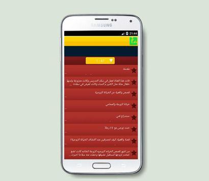 قصص الخيانة و الغدر (بدون نت) apk screenshot