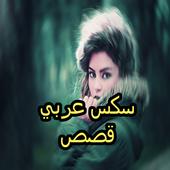 سكس عربي  روعة ناا-ااار icon