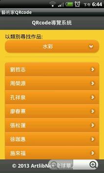 藝術家QRcode apk screenshot