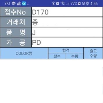 동영염직(주) 모바일 스캔 screenshot 1