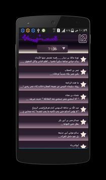 قصص الانبياء قصص الصحابة screenshot 2