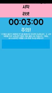 칫솔타이머-[진동]양치질.toothbrush timer apk screenshot