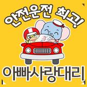 대구아빠사랑대리운전 icon