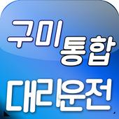 구미통합대리운전 icon