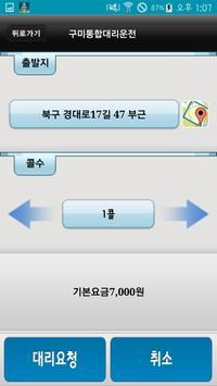 구미통합대리운전 apk screenshot