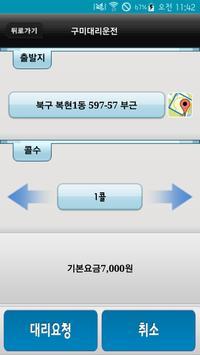 구미대리운전 apk screenshot