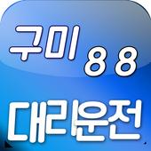 구미88대리운전 icon