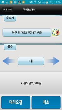구미88대리운전 screenshot 1