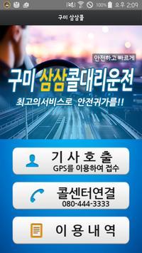 구미삼삼콜대리운전 poster