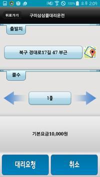 구미삼삼콜대리운전 screenshot 1