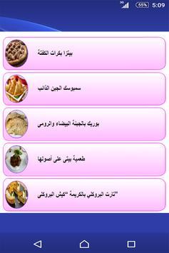 افكار لسحور رمضان 2017 screenshot 1