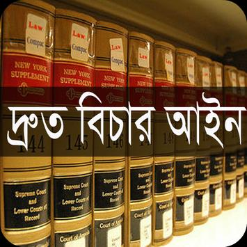 দ্রুত বিচার আইন, ২০০২ apk screenshot