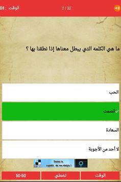 لعبة الأسئلة الثقافية apk screenshot