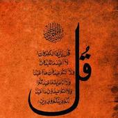 4 Qul (Offline) + Urdu icon