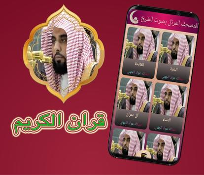 Recited mushaf voice to Sheikh Abdullah al-juhany poster