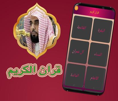 Recited mushaf voice to Sheikh Abdullah al-juhany screenshot 2