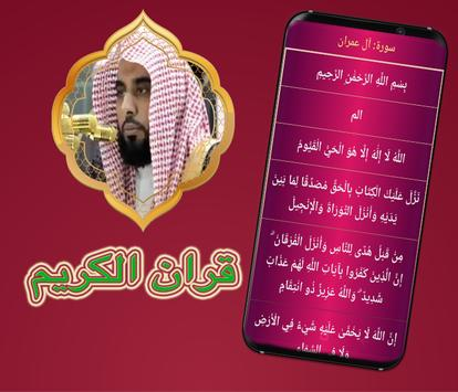 Recited mushaf voice to Sheikh Abdullah al-juhany screenshot 3