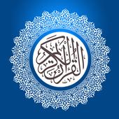 المصحف الجوال icon