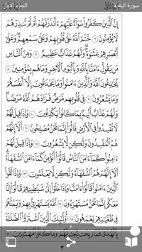 المصحف الجوال screenshot 10
