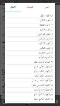 المصحف الجوال screenshot 4
