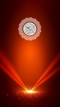 المصحف الجوال poster