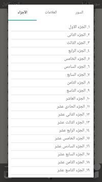 المصحف الجوال screenshot 13