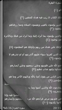 القرآن دون تَشْكِيل apk screenshot