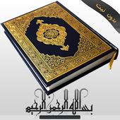 قران الكريم صوت وصورة دون نيت icon