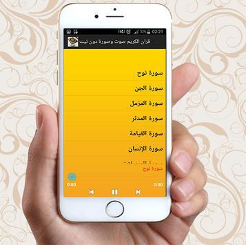 قران الكريم صوت وصورة دون نيت screenshot 4