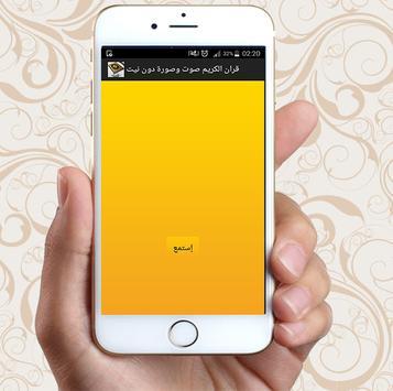 قران الكريم صوت وصورة دون نيت screenshot 1