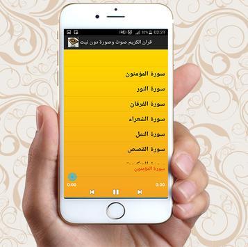 قران الكريم صوت وصورة دون نيت screenshot 3