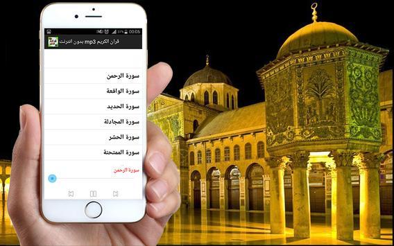 قران الكريم mp3 بدون انترنت apk screenshot