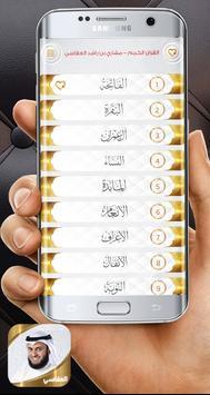 القران الكريم - العفاسي screenshot 6