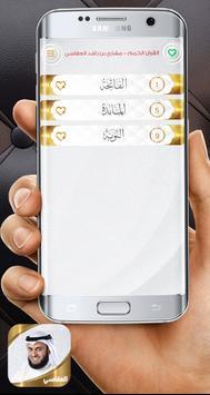 القران الكريم - العفاسي screenshot 9