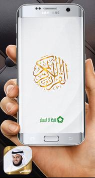 القران الكريم - العفاسي poster