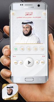القران الكريم - العفاسي screenshot 2