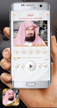 القران الكريم - عبد الرحمن السديس screenshot 8