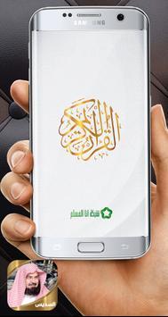 القران الكريم - عبد الرحمن السديس poster