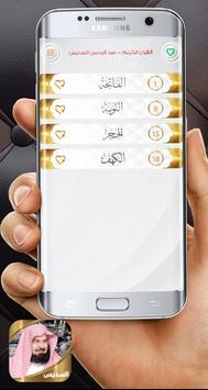 القران الكريم - عبد الرحمن السديس screenshot 14