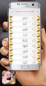 القران الكريم - عبد الرحمن السديس screenshot 1