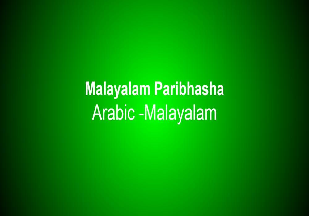 Malayalam Quran Paribhasha for Android - APK Download