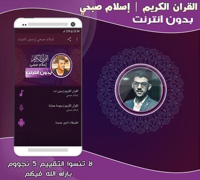 قران كريم بصوت اسلام صبحي بدون نت poster