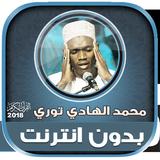 Serigne Hady Toure Quran Offline