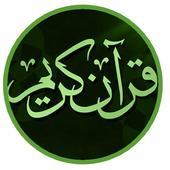 Holy Quran Karim Ramadan 2017 icon