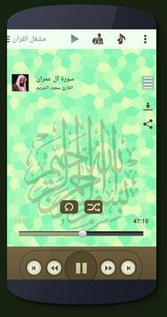 Holy Quran Karim Ramadan 2017 screenshot 2