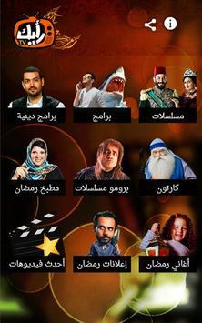 رمضانك برعاية رأيك تى فى poster