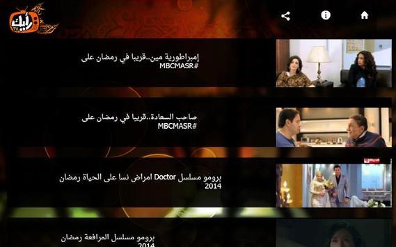 رمضانك برعاية رأيك تى فى apk screenshot